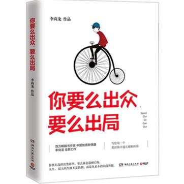 《你要么出众,要么出局》pdf电子书籍下载
