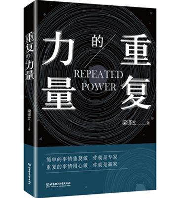 《重复的力量》pdf电子书免费下载