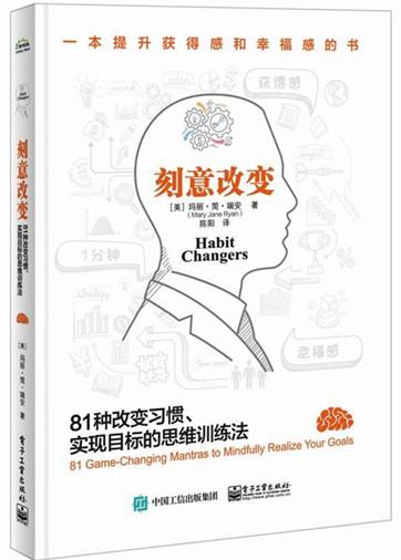 《刻意改变:81种改变习惯、实现目标的思维训练法》pdf下载