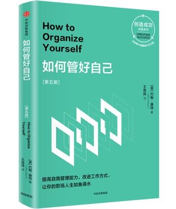 《如何管好自己(第五版)》pdf书籍下载
