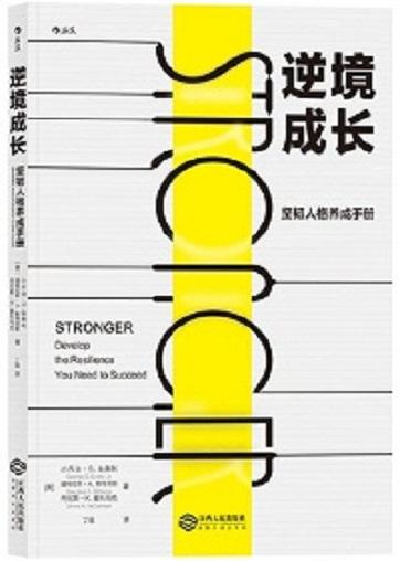 《逆境成长:坚韧人格养成手册》pdf下载