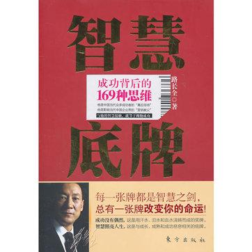 《智慧底牌》pdf免费电子书下载