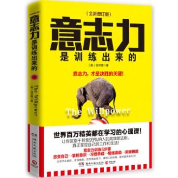 《意志力是训练出来的》pdf免费下载