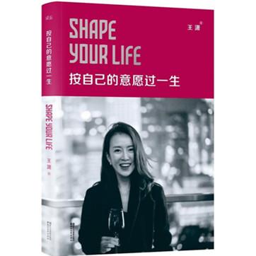 《按自己的意愿过一生》pdf电子图书下载