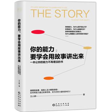 《你的能力,要学会用故事讲出来》pdf下载