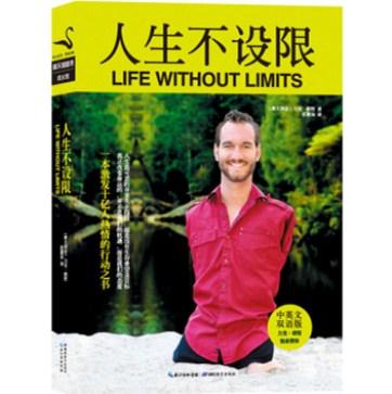 《人生不设限(中英双语版)》pdf下载