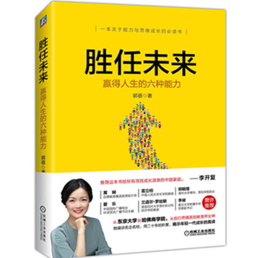 《胜任未来:赢得人生的六种能力》pdf下载