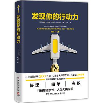 《发现你的行动力》免费pdf电子书下载