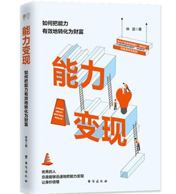 《能力变现》免费pdf电子书下载