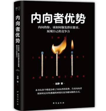 《内向者优势》pdf电子书免费下载