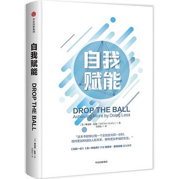 《自我赋能》免费pdf电子书下载