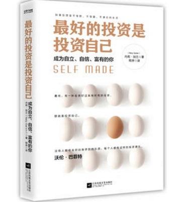 《最好的投资时投资自己》免费pdf下载