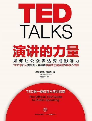 《演讲的力量》PDF全本免费电子书下载
