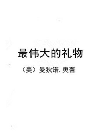 《最伟大的礼物 成功第一要素》免费 PDF全本下载