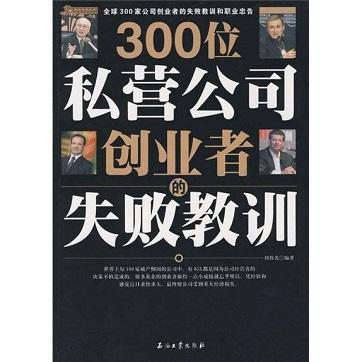 《300位私营公司创业者的失败教训》pdf下载