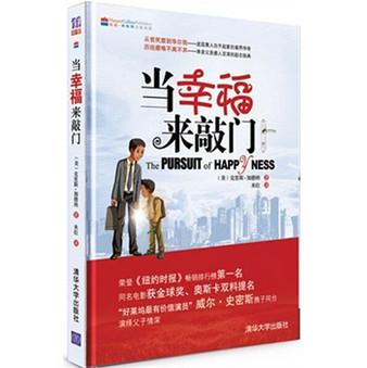 《当幸福来敲门》扫描版pdf免费电子书下载