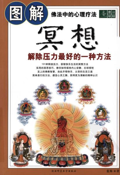 《图解冥想》PDF文字版电子书资源下载