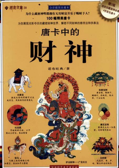 《唐卡中的财神》PDF免费下载