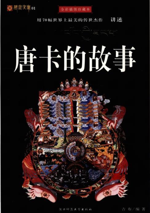 《唐卡的故事》PDF电子书下载