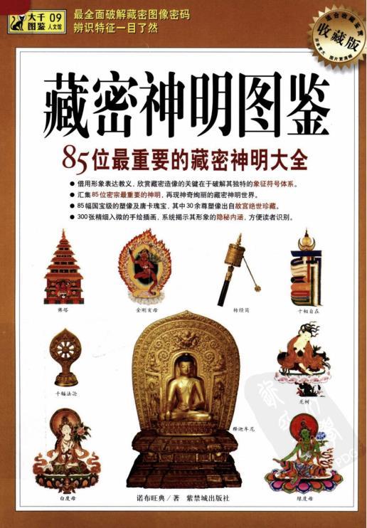 《藏密神明图鉴》PDF电子书免费下载