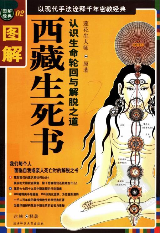 《图解西藏生死书》PDF电子书资源下载