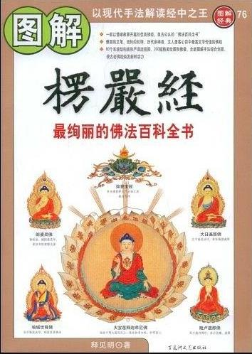 《图解楞严经》PDF电子书资源下载