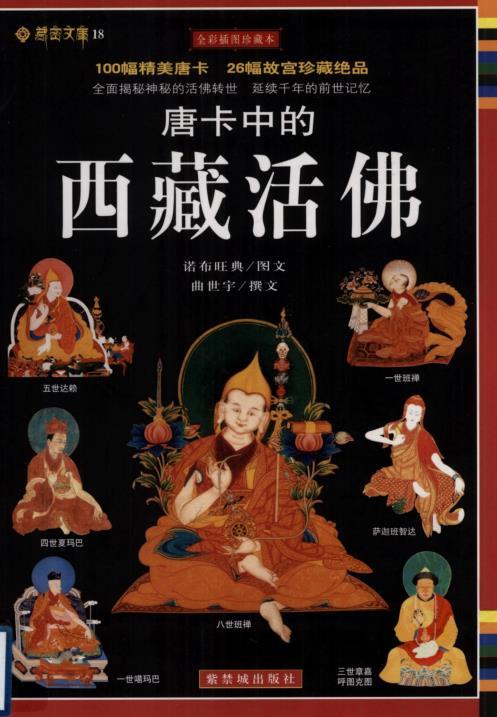 《唐卡中的西藏活佛》PDF免费电子书下载
