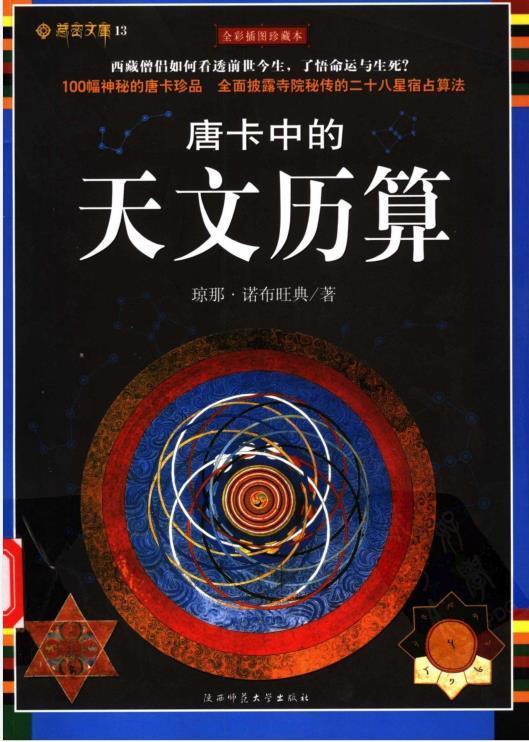 《唐卡中的天文历算》PDF电子书下载