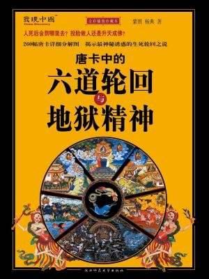 《唐卡中的六道轮回与地狱精神》PDF电子书籍下载