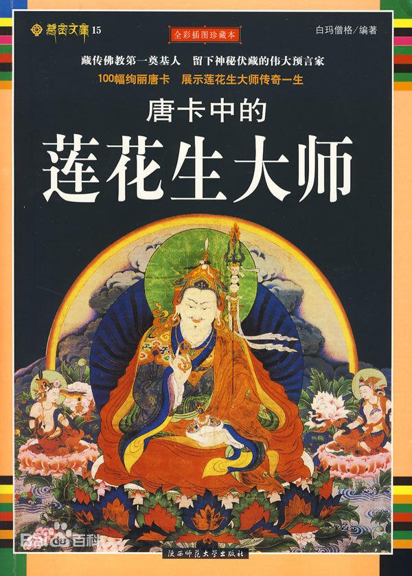 《唐卡中的莲花生大师》PDF电子书下载
