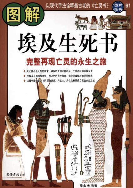 《图解埃及生死书》免费PDF电子书下载