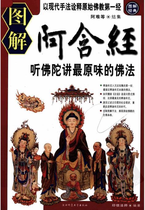 《图解阿含经 听佛陀讲最原味的佛法》PDF免费下载