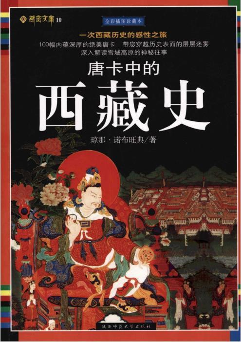 《唐卡中的西藏史》PDF电子图书下载