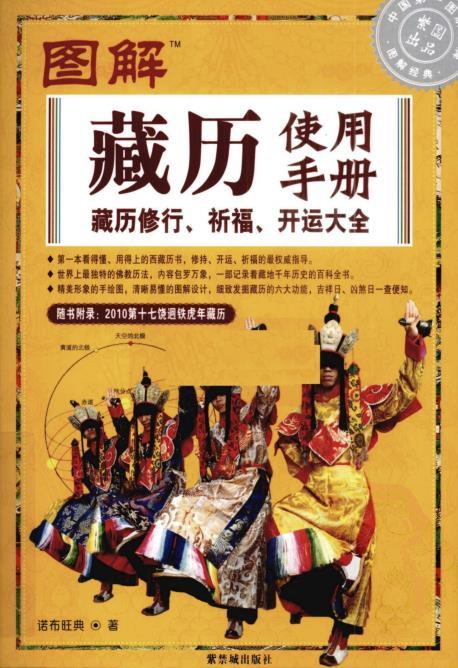 《图解藏历:修行、祈福、开运大全》PDF资源下载