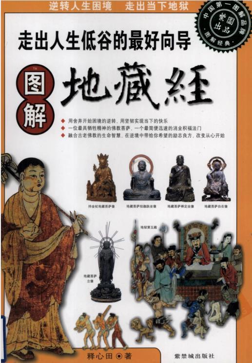 《图解地藏经:走出人生低谷的最好向导》PDF电子书下载