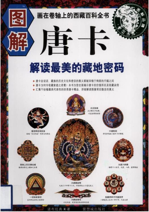 《图解唐卡:解读最美的藏地密码》PDF资源下载
