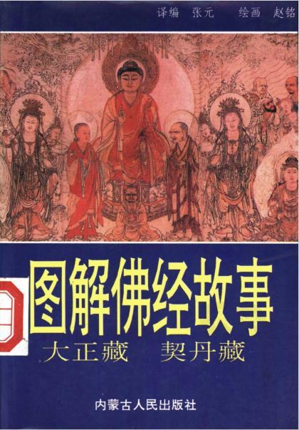 《图解佛经故事 南北大藏经》PDF免费电子书下载