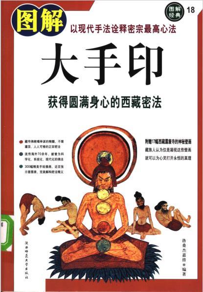 《图解大手印:获得圆满身心的西藏密法》PDF下载