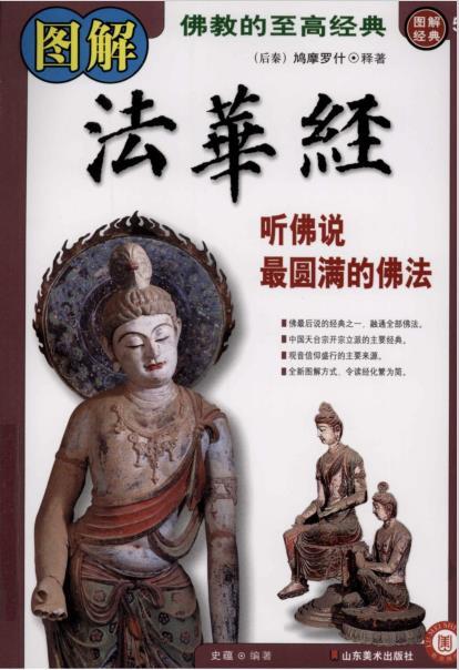 《图解法华经 听佛说最圆满的佛法》PDF免费电子书下载