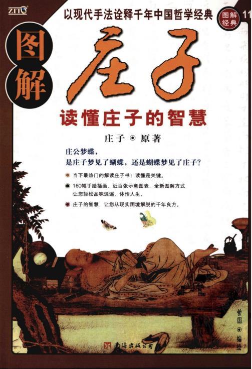 《图解庄子:读懂庄子的智慧》PDF下载
