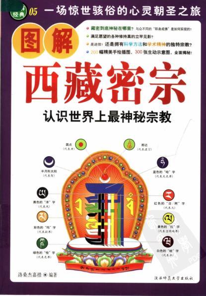 《图解西藏密宗:认识世界上最神秘宗教》PDF电子书下载