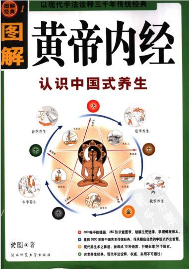 《图解黄帝内经:认识中国式养生》PDF电子书下载