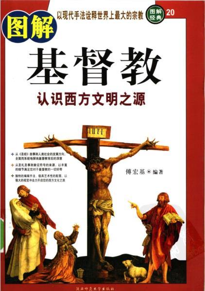 《图解基督教:认识西方文明之源》PDF电子书下载