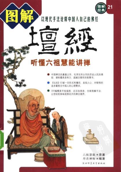 《图解坛经:听懂六祖慧能讲禅》PDF电子书下载