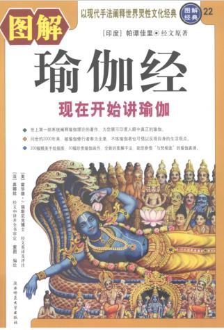《图解瑜伽经:现在开始讲瑜伽》PDF电子书下载