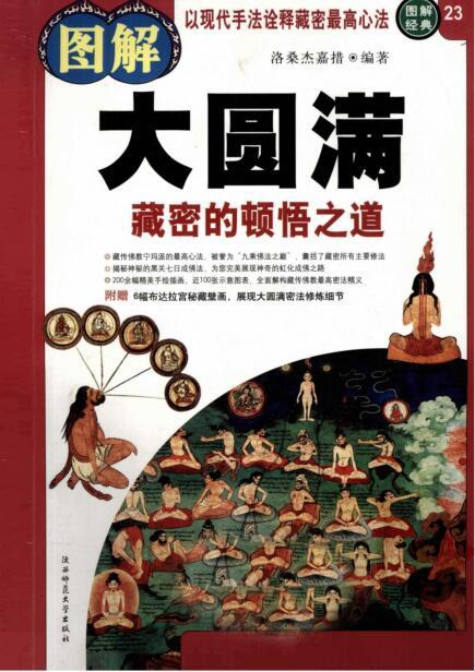 《图解大圆满:藏密的顿悟之道》PDF电子书下载