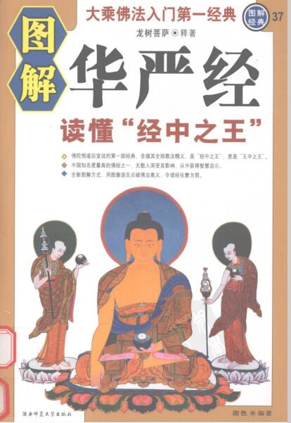 《图解华严经:读懂经中之王》PDF电子书下载