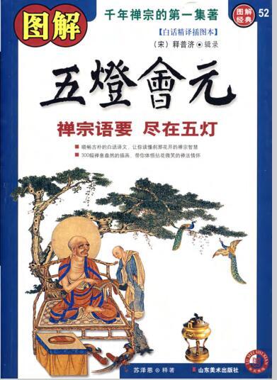 《图解五灯会元:禅宗语要尽在五灯》PDF图书资源下载