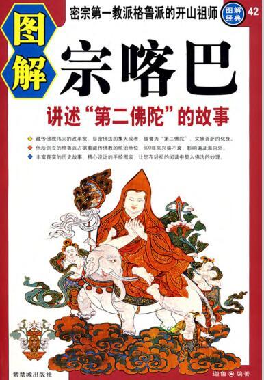 """《图解宗喀巴:讲述""""第二佛陀""""的故事》PDF免费电子书下载"""