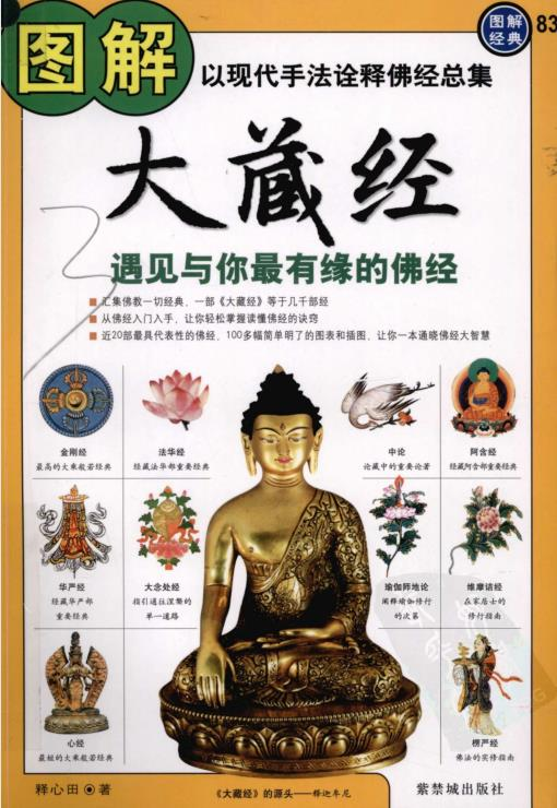 《图解大藏经:遇见与你最有缘的佛经》PDF资源下载